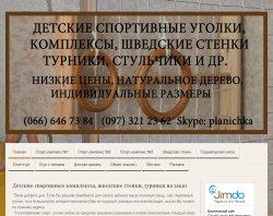 Дитячі Спортивні Куточки : сайт - http://detskiesportugolki.jimdo.com