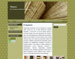 О банках : сайт - http://www.finss.ru