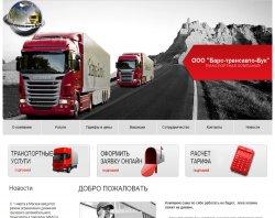 Барс-Трансавто-Бук - Транспортні послуги : сайт - http://www.b-avto-b.ru