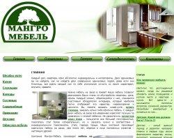 Мангро-Мебель : сайт - http://mangro-mebel.com.ua