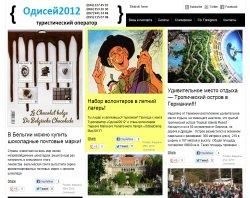Туроператор Одисей2012 : сайт - http://odisej2012.com