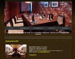 Банкетные залы  в Москве : сайт - http://sam-banket.ru