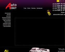Автокомфорт Луцьк (Переобладнання бусів та легкових авто) : сайт - http://www.autocomfort.lutsk.ua