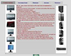 Комп'ютери, монітори та периферія б / у : сайт - http://bkomp.com.ua