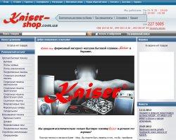 Кайзер : сайт - http://kaiser-shop.com.ua