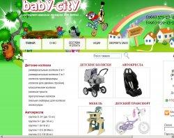 Бебі-Сіті товари для дітей : сайт - http://www.baby-city.com.ua
