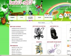 Бэби-Сити товары для детей : сайт - http://www.baby-city.com.ua