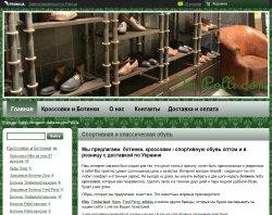 Інтернет магазин спортивного взуття : сайт - http://im-polli.uaprom.net