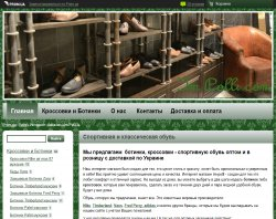 Интернет магазин спортивной обуви : сайт - http://im-polli.uaprom.net