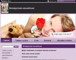 «Білоруська косметика» - якість вище ціни! : сайт - http://belkos.com.ua