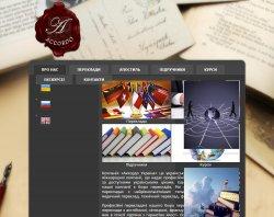 Бюро перекладів акорд Україна : сайт - http://www.accordo.com.ua