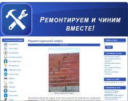 Ремонтируем и чиним все! : сайт - http://www.fix-everything.ru