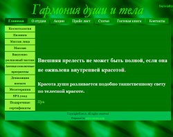 Услуги косметолога и массажиста : сайт - http://www.garmoniadushi.com