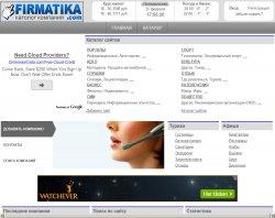 Фирматика - каталог фирм и организаций : сайт - http://firmatika.com