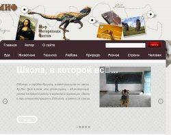 Мир Интересных Фактов : сайт - http://mif-facts.com.ua