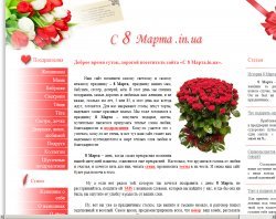 Поздоровлення, вірші, тости, гумор, смс, статуси : сайт - http://c8marta.in.ua