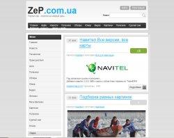 Информационный портал ZeP : сайт - http://zep.com.ua
