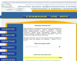 Ялтинское высшее профессиональное училище строительных и пищевых технологий : сайт - http://vpu.net.ua