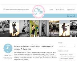 Плие - Все самое интересное из мира хореографии : сайт - http://plie.kiev.ua