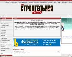 БСГ. Будівельна газета : сайт - http://www.cnb.by