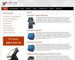 PosTrade занимается автоматизацией ресторанов : сайт - http://postrade.com.ua