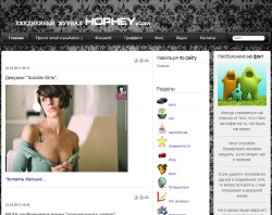 Интернет журнал : сайт - http://www.hophey.com