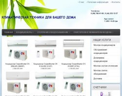 Кондиционеры. Продажа, монтаж, сервис : сайт - http://www.klimatcontrol.com.ua