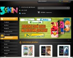 Наклейки на телефон 3Skin : сайт - http://3skin.com.ua