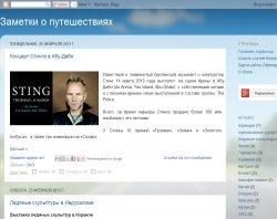 Нотатки про подорожі : сайт - http://atina-travel.blogspot.com