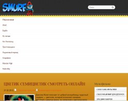 Мультфильмы онлайн : сайт - http://smurf.com.ua