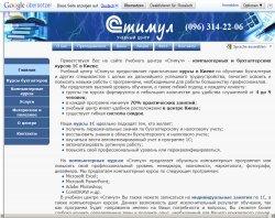 Курси 1С: Підприємство, 1С: Бухгалтерія Київ - навчальний центр «Стимул» : сайт - http://training1c.org.ua