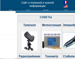 Сайт про корисної і потрібної інформації : сайт - http://info-obovsem.narod.ru