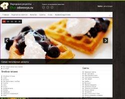 Народні рецепти, Година здоров'я : сайт - http://chas-zdorovya.ru