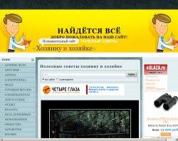 Знайдеться все : сайт - http://dinamit-cc.ru