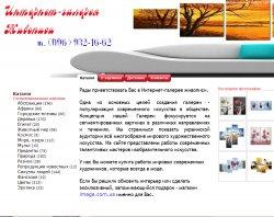 Интернет магазин картин : сайт - http://imaga.com.ua