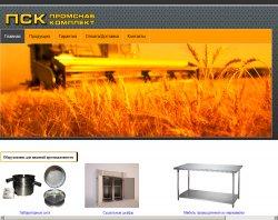 Промснабкомплект - обладнання для виробництва : сайт - http://prom-snab-komplekt.com.ua