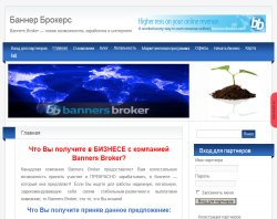 Banners Broker - нова можливість заробітку в інтернет : сайт - http://bannerbrok.ru