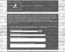 Сервіс анонімних посилань : сайт - http://sledow.net