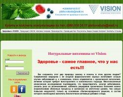 Натуральные витамины от Vision : сайт - http://beauty.boosterhit.com