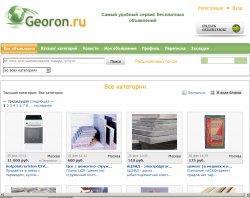 Сервіс безкоштовних оголошень georon.ru - персональні сторінки для продавців : сайт - http://georon.ru