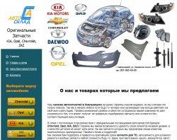 """""""Авто-Склад"""" : сайт - http://avto-sklad.key.ua"""