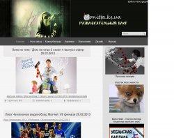 """Информационно-развлекательный блог """"Monitta"""" : сайт - http://monitta.ks.ua"""