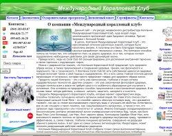 Кораловий клуб : сайт - http://corall-club.com.ua