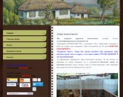 Плетеный забор, Украинский тын : сайт - http://www.parkan.net
