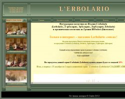 Официальный сайт натуральной косметики Lerbolario : сайт - http://infanta.com.ua/naturkosmetika