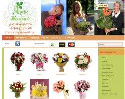 """Служба доставки квітів  """"Древо Бажань """" : сайт - http://drevo.sumy.ua"""