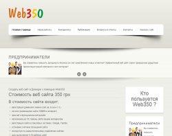 Создать веб сайт в Донецке с помощью Web350 : сайт - http://www.web350.in.ua
