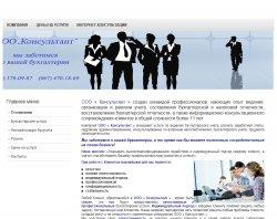 "ООО ""Консультант"" : сайт - http://www.konsultantltd.com.ua"