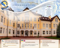 Частная школа-детский сад Золоче school : сайт - http://zolocheschool.com.ua