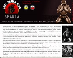 """Клуб тайського боксу  """"Спарта """" : сайт - http://sparta.if.ua"""